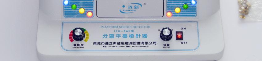 平台式检针器应用图片