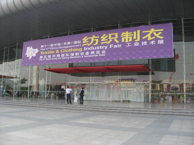 东莞第十一届国际纺织设备展